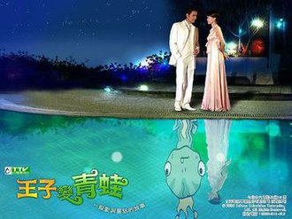 The Prince Who Turns into a Frog - Promotional poster for The Prince Who Turns into a Frog