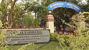 "The front entrance to the Kaivalyadhama Institute Kdham.JPG"".jpg"