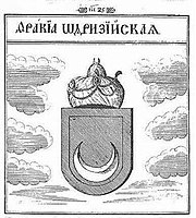 Coat of arms of Ottoman Thrace (Stemmatographia from 1741)
