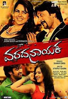 <i>Varadhanayaka</i> Indian film