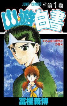 "The image shows a cartoon portrait of a young man in a green uniform with slicked-back hair and a hitaikakushi on his forehead. In the foreground below him is a curious-looking girl with brown pigtails, wearing a blue and yellow school uniform. The background depicts blue clouds and the red Japanese title さよなら現世!!の巻. Above the characters is the title ""Jump Comics"", the number ""1"", and stylized kanji reading 幽☆遊☆白書 (Yū Yū Hakusho). At the bottom of the image is the author's name, 冨樫 義博 (Yoshihiro Togashi)."