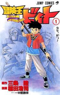 <i>Beet the Vandel Buster</i> Japanese manga series