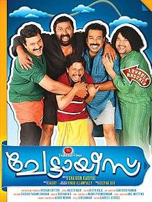 Movie Telugu Free Download