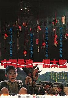 <i>Lai Shi, Chinas Last Eunuch</i> 1988 Hong Kong film directed by Jacob Cheung