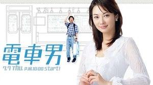 Densha Otoko (TV series) - Image: Densha Otoko