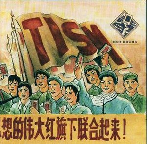 Hot Dogma - Image: Hot Dogma (TISM album cover art)