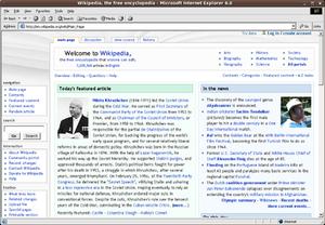 IEs4Linux - Image: I Es 4Linux screenshot