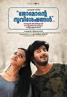 Jomonte Suvisheshangal movie download