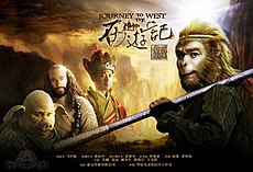 Journey to the West (2011).jpg