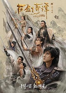 <i>Legend of the Ancient Sword</i> 2018 Chinese film