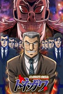 Baki 2020 Episode List.Mr Tonegawa Middle Management Blues Wikipedia