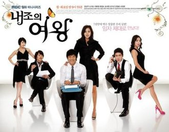 Queen of Housewives - Promotional poster for Queen of Housewives