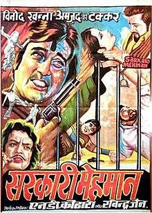 Sarkari Mehmaan (1979) SL YT - Vinod Khanna, Jasmin, Amjad Khan, Ranjeet, Om Shivpuri, Viju Khote, Satyendra Kapoor, Padma Khanna