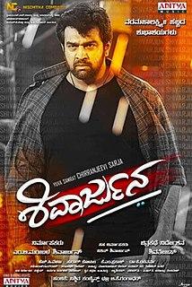 <i>Shivarjuna</i> 2020 Kannada film directed by Shiva Thejas