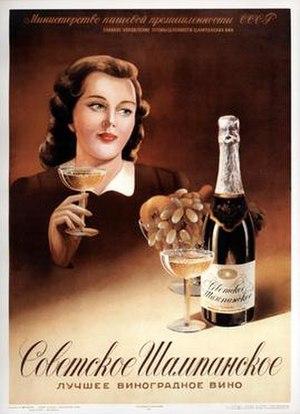 Sovetskoye Shampanskoye - A 1952 poster advertising Soviet champagne.