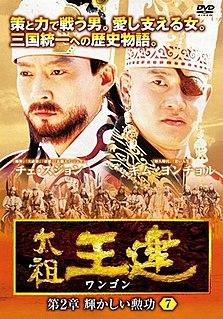 <i>Taejo Wang Geon</i> (TV series) 2000-02 South Korean historical period drama