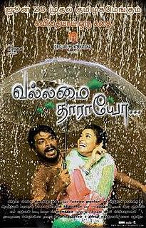 <i>Vallamai Tharayo</i> 2008 film by Madhumitha