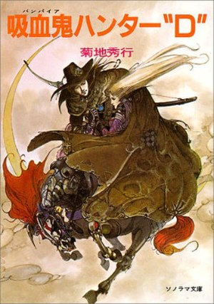 Vampire Hunter D - Cover of the English edition of Vampire Hunter D Volume 1