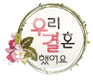 We Got Married - Current logo