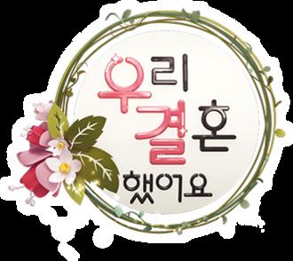 We Got Married - Season 4 logo