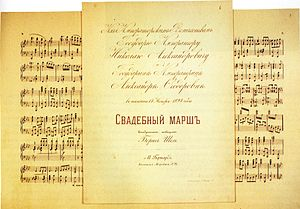 Boris Fitinhof-Schell - Piano reduction of the Wedding March written especially by Fitinhof-Schell for the wedding of Tsar Nicholas II and Empress Alexandra Fyodorovna in 1895