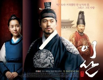 Lee San, Wind of the Palace - Promotional poster