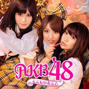Koko ni Ita Koto - Image: AKB48 Koko ni Ita Koto Theater Edition (NKCD 6546) cover