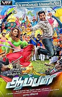 <i>Aambala</i> 2015 film by Sundar C.