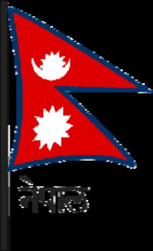 Akhil Bharat Nepali Ekta Samaj - Image: Akhil Bharat Nepali Ekta Samaj