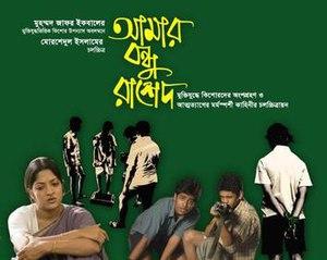 Amar Bondhu Rashed (film) - DVD cover