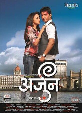Arjun (2011 film) - Image: Arjun Posters