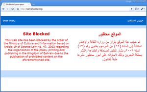 Internet censorship and surveillance by country - A Bahraini website blocked