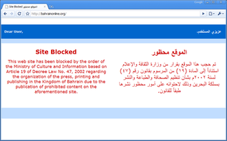 Human rights in Bahrain - A Bahraini website blocked