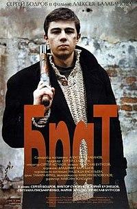 брат фильм 1997