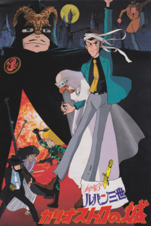 The Castle of Cagliostro - Japanese film poster art