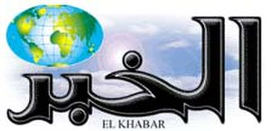 El Khabar - Image: Elkhabar