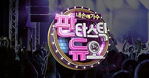 Fantastic Duo - Fantastic Duo title card