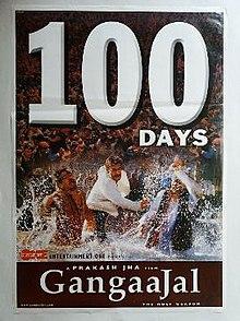 Gangaajal poster.jpg