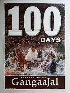 <i>Gangaajal</i> 2003 Hindi action film by Prakash Jha