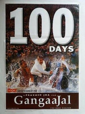 Gangaajal - Image: Gangaajal poster