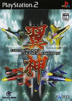 GigaWing Generations PS2 JAP cover front.jpg