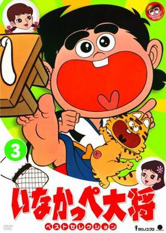 Inakappe Taishō - Cover art from the DVD release of the series