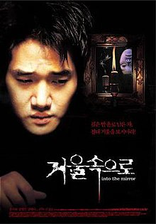 Into the Mirror movie poster.jpg