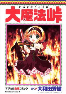 <i>Magical Witch Punie-chan</i>