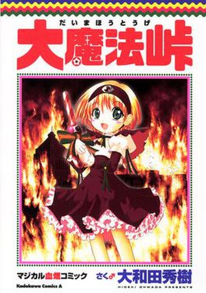 Magical Witch Punie-chan - Cover of the first volume of manga as released in Japan by Kadokawa Shoten.