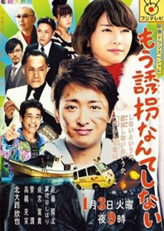 Mou Yuukai Nante Shinai - Promotional poster
