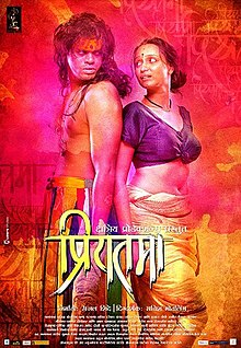 Priyatama - 2014 Movie Poster.jpg