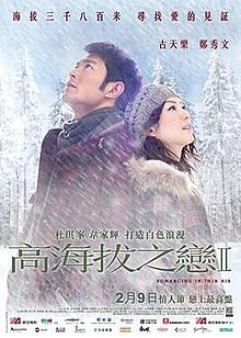Romancing in Thin Air poster.jpg