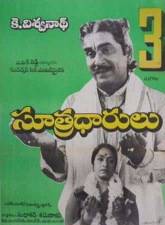 Sutradharulu - VCD Cover
