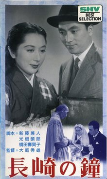 The Bells of Nagasaki film.jpg